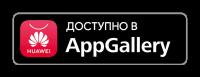appgallery-badge-RU